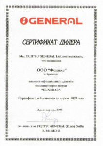 сертификат_General